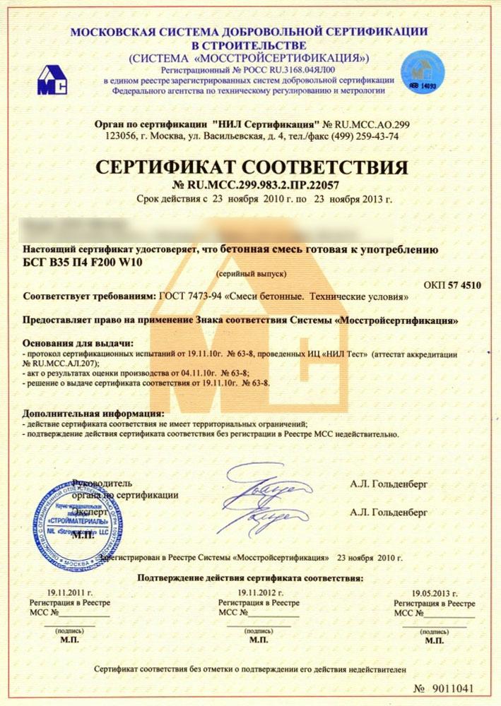 регистрация бетона