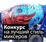 Открыт прием заявок на конкурс лучшего стиля раскраски АБС